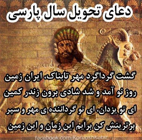 دعای تحویل سال نو پارسی