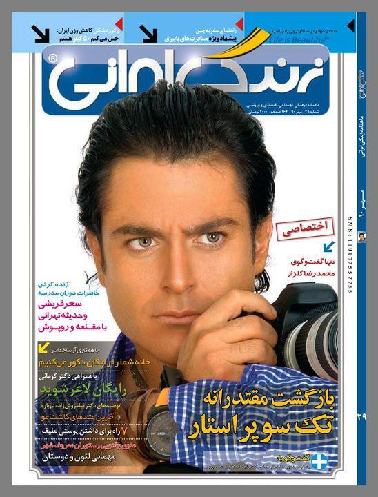 گلزار بر جلد مجله زندگی ایرانی