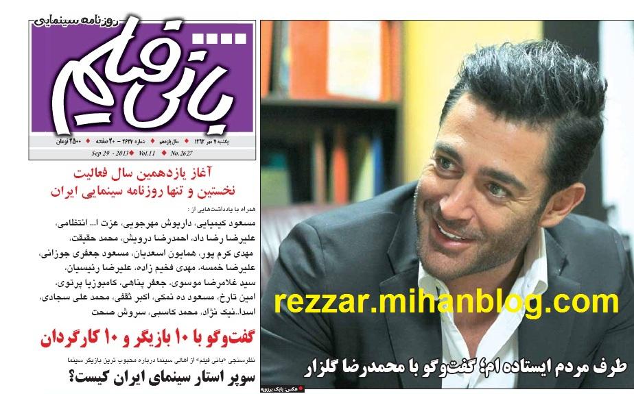 مصاحبه بانی فیلم با محمدرضا گلزار
