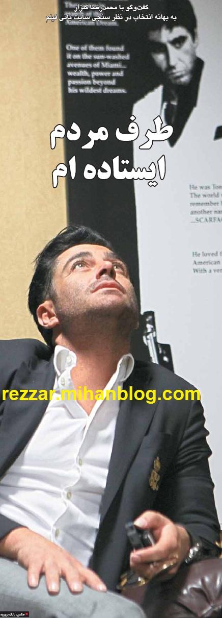 عکس محمدرضا گلزار در مصاحبه با بانی فیلم
