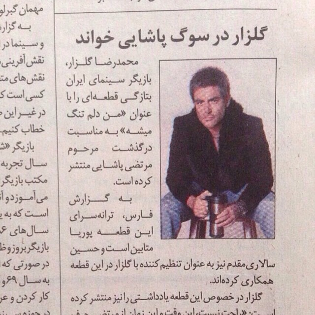 ترانه دلم تنگ میشه در روزنامه جام جم