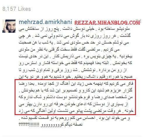 محمدرضا گلزار و ترانه روز برفی