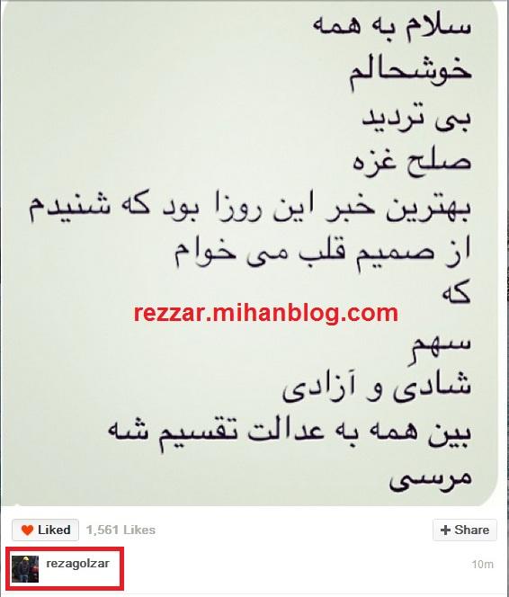 پنجمین پیامک محمدرضا گلزار