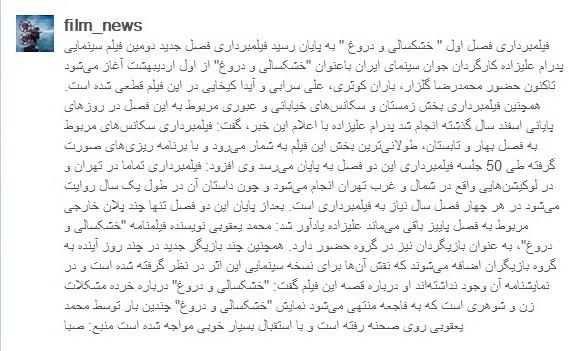فیلم خشکسالی و دروغ محمدرضا گلزار